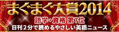 ■【まぐまぐ2014】に入賞のイメージ