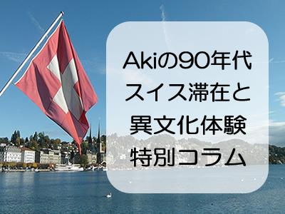 Akiの90年代スイス滞在と異文化体験特別コラム